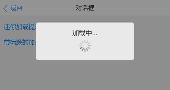 Loading加载指示器