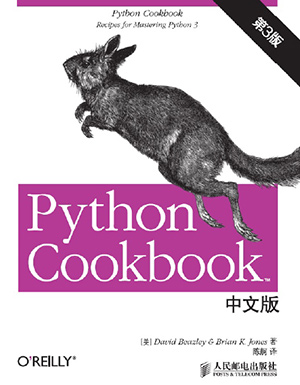 Python Cookbook中文版