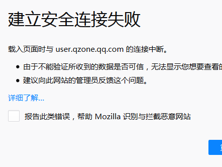 Firefox 安全连接失败
