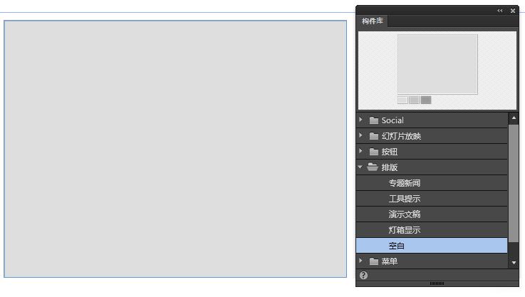 "Adobe Muse 中的""空白构图""构件"