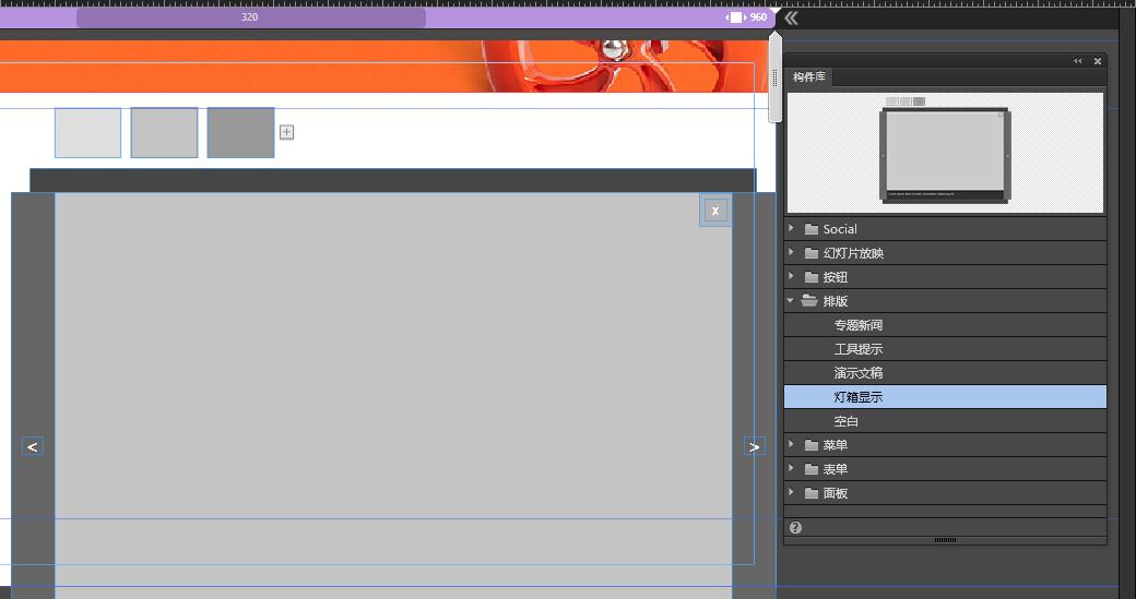 """在 Adobe Muse 的构件库中拖动""""构图""""构件。"""