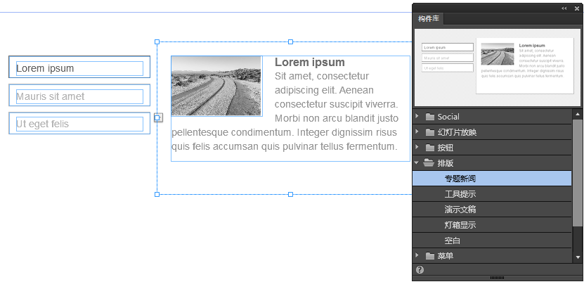 "Adobe Muse 中的""专题新闻构图""构件"