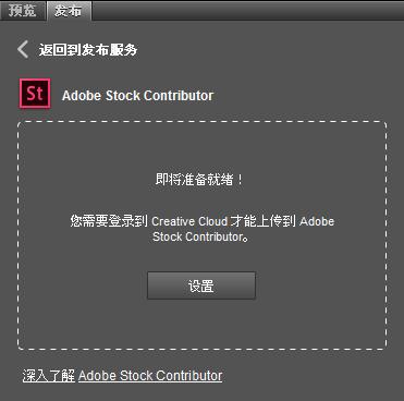 在 Adobe Stock 上设置您的 Contributor 配置文件