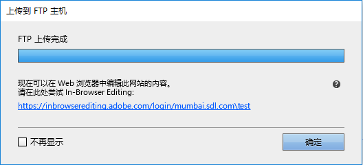 Adobe Muse 中指示 FTP 上传成功的对话框