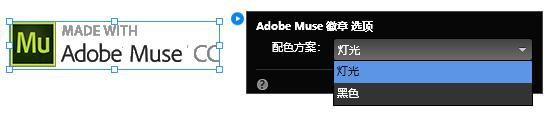 配置 Adobe Muse 徽章构件