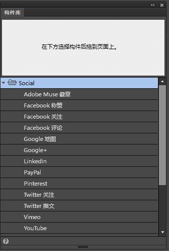 Adobe Muse 中的社交构件