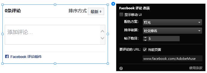 """配置""""Facebook 评论""""构件"""