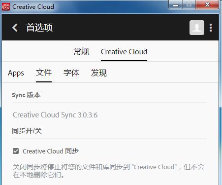 启用 Creative Cloud 同步