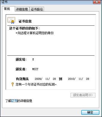 「证书」对话框