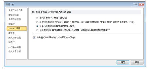信任中心中的「ActiveX 设置」区域
