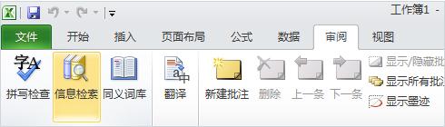 Excel 功能区「审阅」选项卡