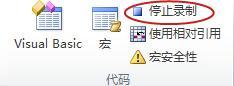 「开发工具」选项卡上的「代码」组中的「停止录製」命令
