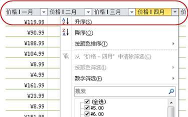 在 Excel 表格的列标题中显示的自动筛选