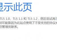 WebZIP 无法下载 HTTPS 安全链接网站的网页