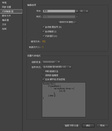 设置 Animate 中的首选参数