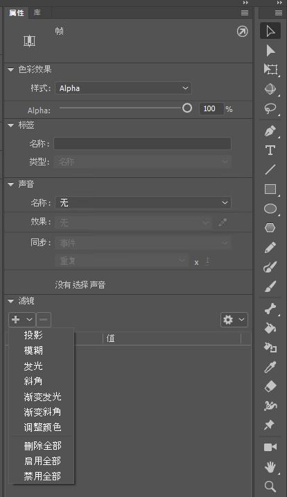 使用 Animate CC 创建时间轴图层