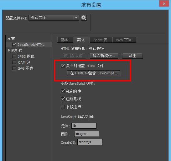 在 Animate CC 中创建 HTML5 Canvas 文档