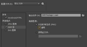 Animate CC 的 OAM 发布