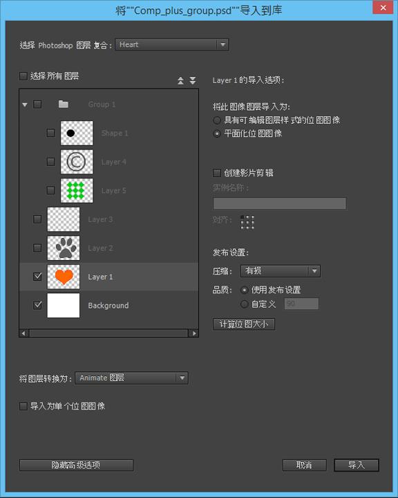功能摘要   Animate CC   2015.x 版