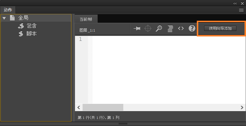 如何在 Animate CC 中使用 ActionScript
