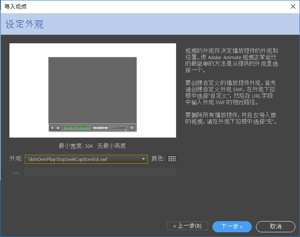 在 Adobe Animate CC 中添加或合并视频
