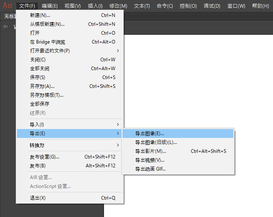 如何将文件从 Animate CC 导出到 SWF 和其他格式