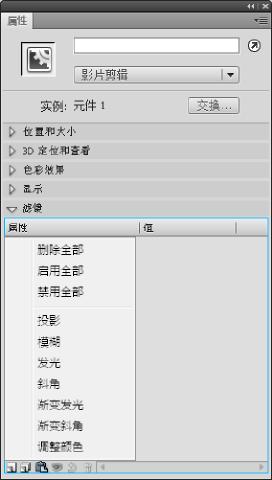 在 Animate CC 中使用图形滤镜