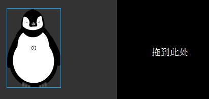 在 Animate CC 中移动和复制对象