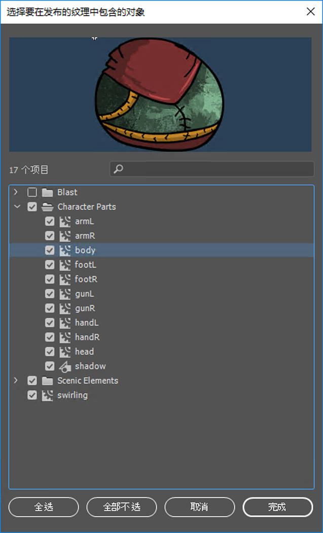 导出移动应用程序和游戏引擎的动画