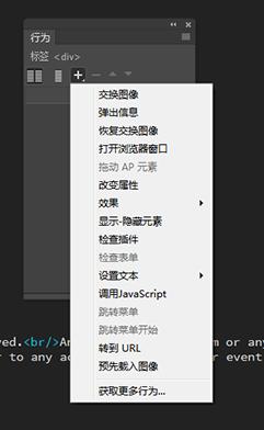 在 Dreamweaver 中使用 jQuery 效果