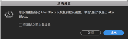 After Effects 中的同步设置