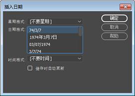 在 Dreamweaver 中采用任何格式插入日期和时间