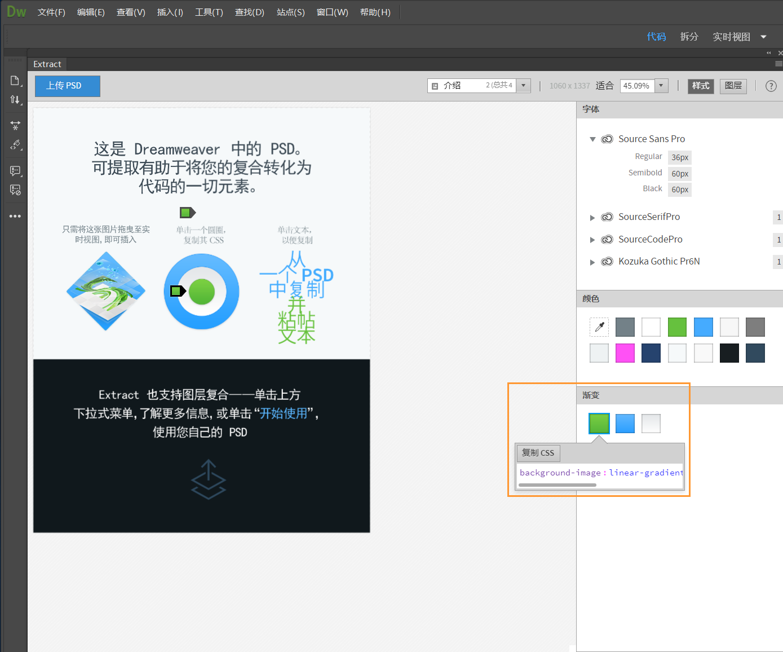 如何将资源从 PSD 文件提取到 Dreamweaver 网页