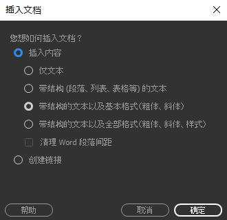 在 Dreamweaver 中导入 Microsoft Office 文档(仅限 Windows)