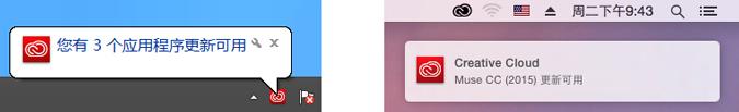 更新 Creative Cloud 应用程序