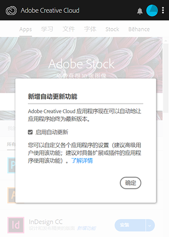 将应用程序更新至最新版本的 Adobe Creative Cloud