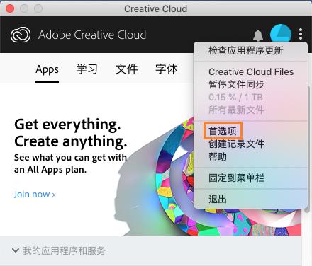 使用 Creative Cloud 桌面应用程序管理应用程序和服务