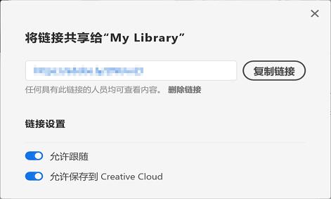 共享 Adobe Creative Cloud 文件、资料库、原型等内容