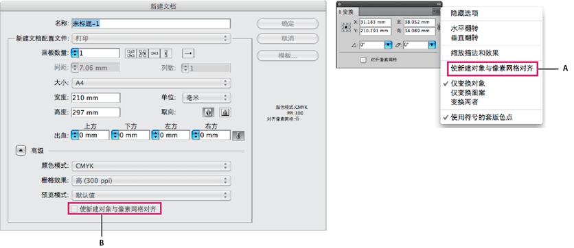 在 Illustrator 中绘制用于 Web 工作流程的像素对齐路径