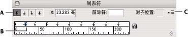 在 Illustrator 中使用制表符