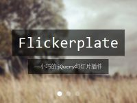 FlickerPlate 基于 jQuery 的图片幻灯片轮播插件