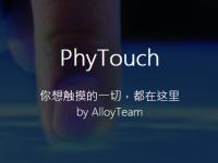 PhyTouch 丝般顺滑的触摸运动方案
