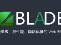 Blade 轻量级 高性能 简洁优雅的 Web 框架