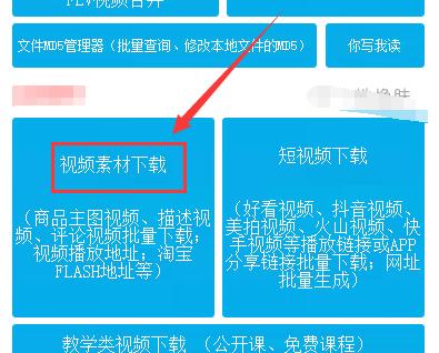 如何批量下载唯品会商品的主图视频