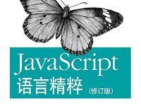 JavaScript 语言精粹(修订版)扫描版 PDF