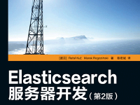 Elasticsearch 服务器开发 第2版 PDF 文档