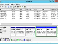 Windows Server 2012 打开磁盘管理