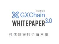 公信链 可信数据的价值网络 白皮书 v3.0