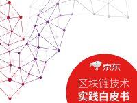 京东区块链技术实践白皮书(2018)PDF 文档