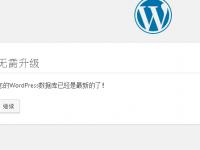 无需升级,您的 WordPress 数据库已经是最新的了 登录后台直接跳转到首页无限死循环